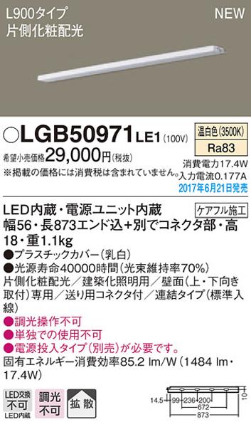 パナソニック「LGB50971LE1」LEDブラケットライト【温白色】(直付用)【要工事】LED照明●●【LONG】