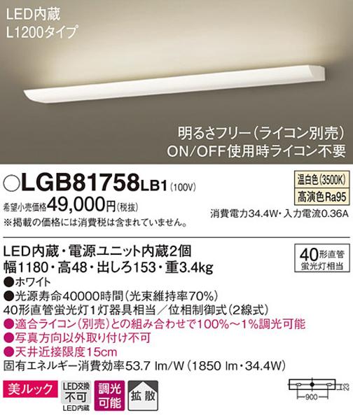 パナソニック「LGB81758LB1」LEDブラケットライト【温白色】(直付用)【要工事】LED照明●●【LONG】