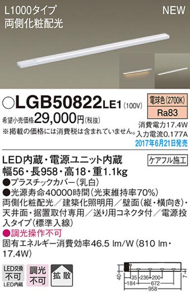 パナソニック「LGB50822LE1」LEDブラケットライト【電球色】(直付用)【要工事】LED照明●●【LONG】