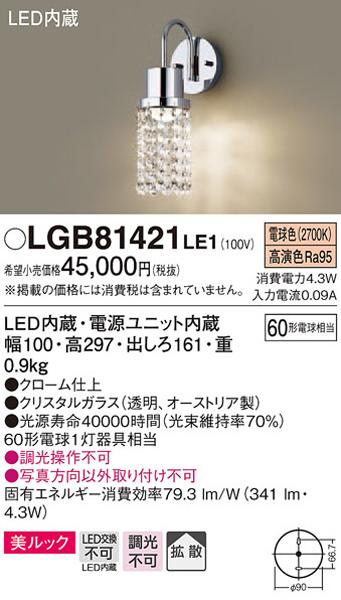 パナソニック「LGB81421LE1」LEDブラケットライト【電球色】(直付用)【要工事】LED照明●●