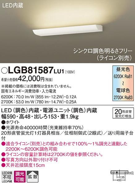 パナソニック「LGB81587LU1」LEDブラケットライト【調光】【調色】(直付用)【要工事】LED照明●●【LONG】