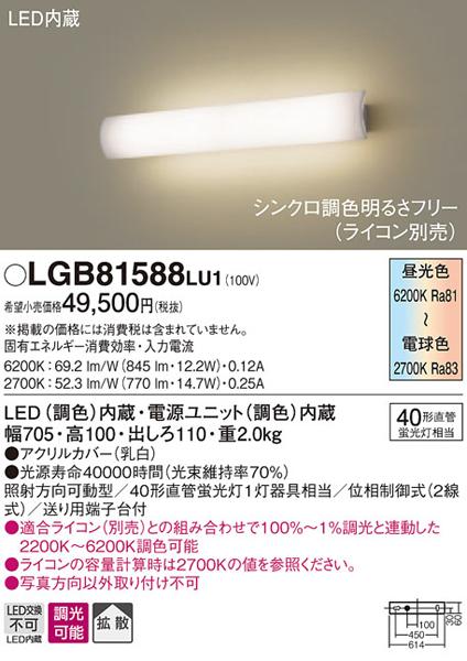 パナソニック「LGB81588LU1」LEDブラケットライト【調光】【調色】(直付用)【要工事】LED照明●●【LONG】