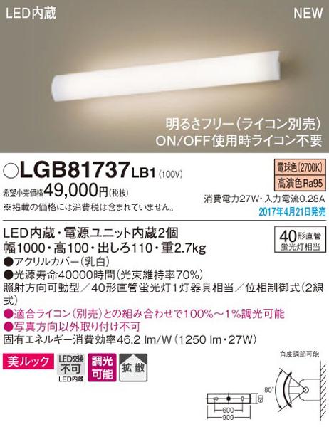 パナソニック「LGB81737LB1」LEDブラケットライト【電球色】(直付用)【要工事】LED照明●●【LONG】