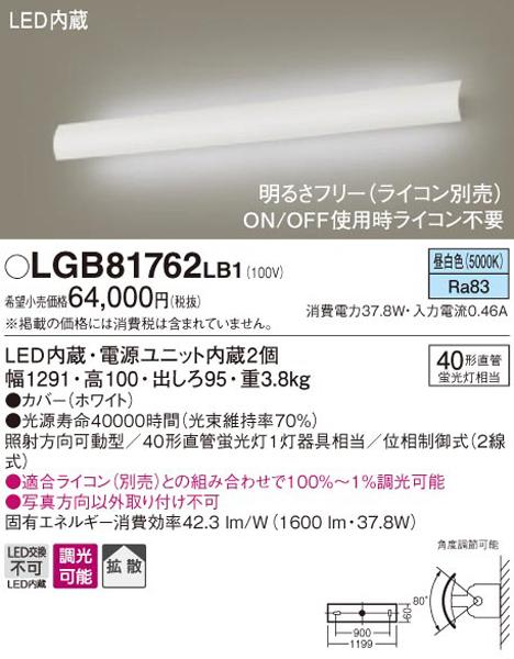 パナソニック「LGB81762LB1」LEDブラケットライト【昼白色】(直付用)【要工事】LED照明●●【LONG】