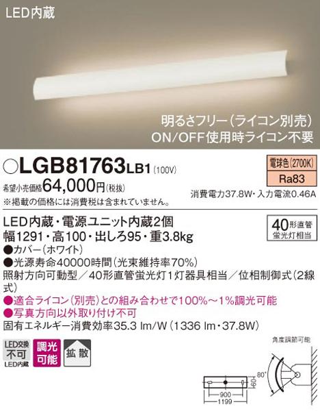 パナソニック「LGB81763LB1」LEDブラケットライト【電球色】(直付用)【要工事】LED照明●●【LONG】