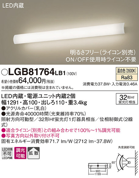パナソニック「LGB81764LB1」LEDブラケットライト【温白色】(直付用)【要工事】LED照明●●【LONG】