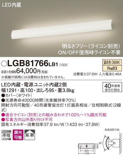 パナソニック「LGB81766LB1」LEDブラケットライト【温白色】(直付用)【要工事】LED照明●●【LONG】