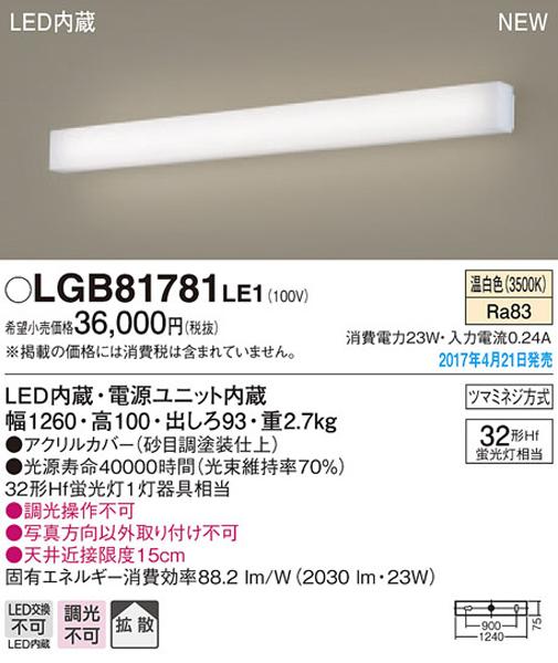 パナソニック「LGB81781LE1」和風LEDブラケットライト【温白色】(直付用)【要工事】LED照明●●【LONG】