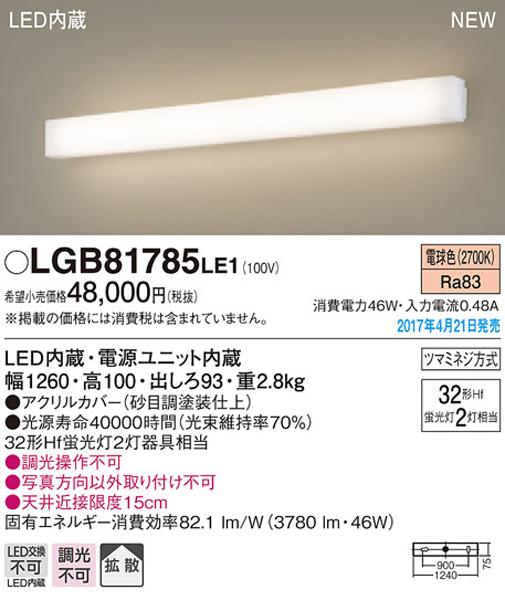パナソニック「LGB81785LE1」和風LEDブラケットライト【電球色】(直付用)【要工事】LED照明●●【LONG】