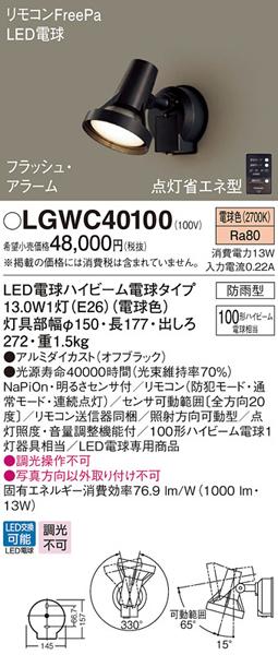 パナソニック「LGWC40100」LEDエクステリアライト【電球色】(直付用)【要工事】LED照明●●