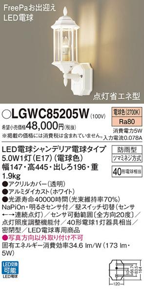 パナソニック「LGWC85205W」LEDエクステリアライト【電球色】(直付用)【要工事】LED照明●●