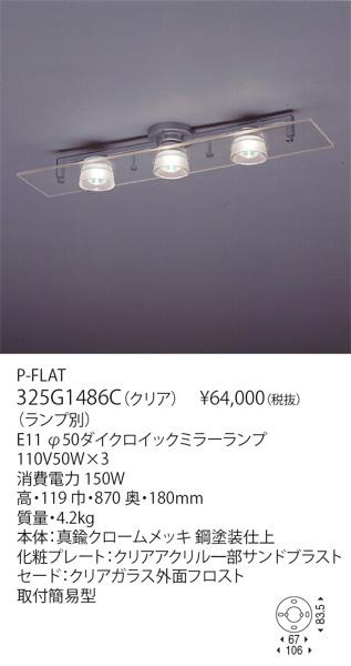 ヤマギワ「325G1486C」▼ランプ別売/シーリングライトP-FLAT CEILING/(ピーフラット)/【要工事】照明●●
