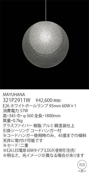 【予約注文】<次回生産待ち45日から60日>ヤマギワ「321P2911W」ペンダントライトMAYUHANA/(マユハナ)/(引掛けシーリング用)照明●●