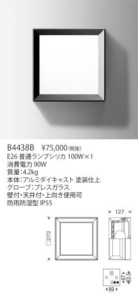 ヤマギワ「B4438B」エクステリアライト/CEILING AND WALL LUMINAIRE/BEGA(ベガ)/【要工事】照明●●