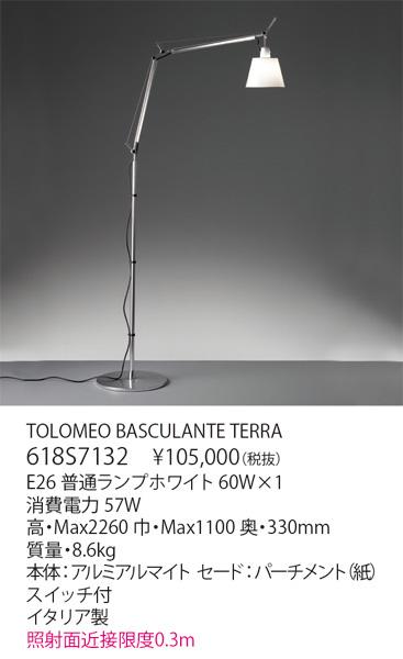 ヤマギワ「618S7132」デスクスタンドライト/TOLOMEO BASCULANTE TERRA/アルテミデ(Artemide)/トロメオ/照明●●