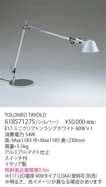 ヤマギワ「618S7127S」デスクスタンドライト/TOLOMEO TAVOLO/アルテミデ(Artemide)/トロメオ/照明●●