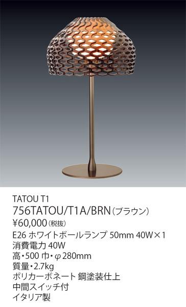 ヤマギワ「756TATOU/T1A/BRN」テーブルスタンドライト/TATOU T1/フロス(FLOS)/タトウ/照明●●