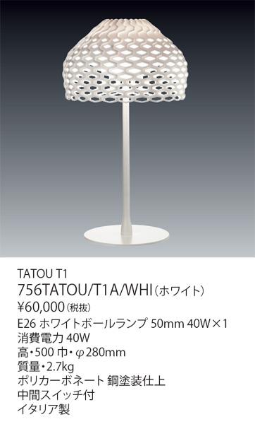 ヤマギワ「756TATOU/T1A/WHI」テーブルスタンドライト/TATOU T1/フロス(FLOS)/タトウ/照明●●