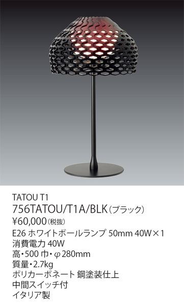 ヤマギワ「756TATOU/T1A/BLK」テーブルスタンドライト/TATOU T1/フロス(FLOS)/タトウ/照明●●