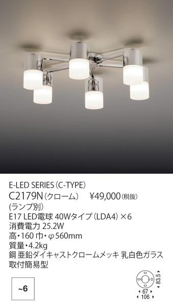 ヤマギワ「C2179N」▼ランプ別売/LEDシャンデリアライト(~6畳)E-LED SERIES<イーLEDシリーズ>【C-TYPE】【要工事】LED照明●●