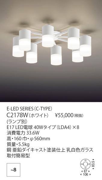 ヤマギワ「C2178W」▼ランプ別売/LEDシャンデリアライト(~8畳)E-LED SERIES<イーLEDシリーズ>【C-TYPE】【要工事】LED照明●●