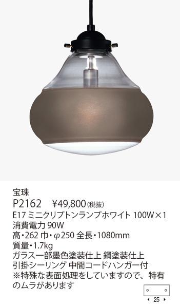 ヤマギワ「P2162」ペンダントライト/宝珠(引掛けシーリング用)照明●●