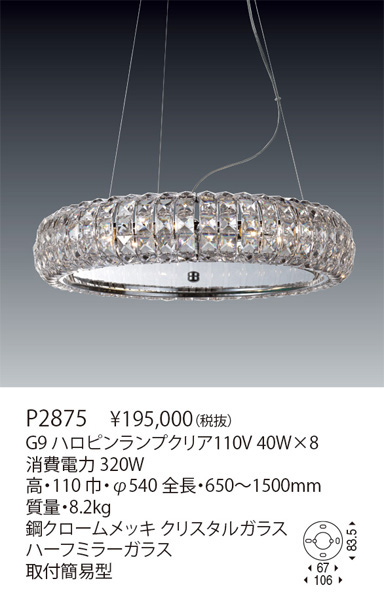 ヤマギワ「P2875」ペンダントライト/CHANDELIER/【要工事】照明●●