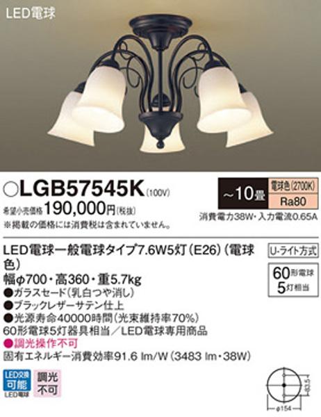 パナソニック「LGB57545K」LEDシャンデリアライト(~10畳用)【電球色】(U-ライト方式 )【要工事】LED照明●●