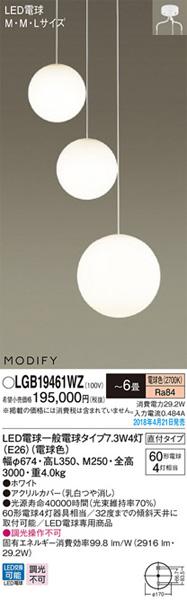 パナソニック「LGB19461WZ」LEDシャンデリアライト(~6畳用)【電球色】(直付用)【要工事】LED照明●●