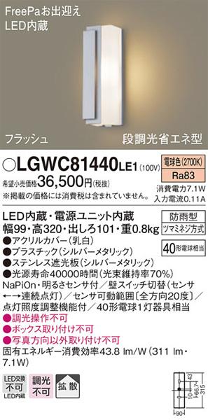 パナソニック「LGWC81440LE1」LEDエクステリアライト【電球色】(直付用)【要工事】LED照明●●