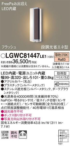 パナソニック「LGWC81447LE1」LEDエクステリアライト【電球色】(直付用)【要工事】LED照明●●