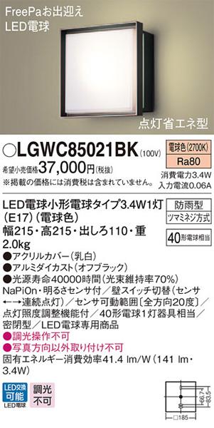 パナソニック「LGWC85021BK」LEDエクステリアライト【電球色】(直付用)【要工事】LED照明●●