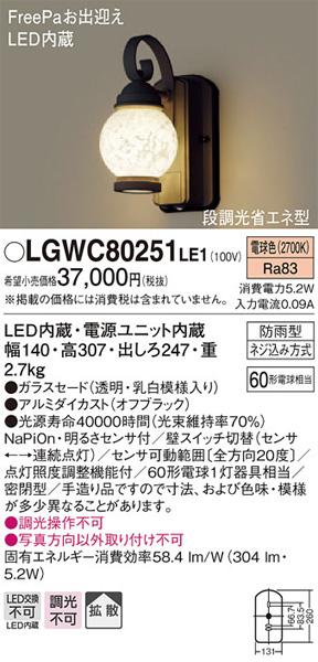 パナソニック「LGWC80251LE1」LEDエクステリアライト【電球色】(直付用)【要工事】LED照明●●