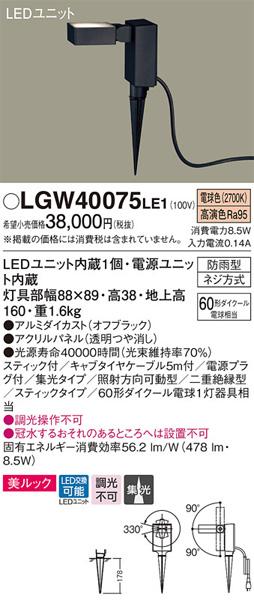 パナソニック「LGW40075LE1」LEDエクステリアライト【電球色】(差込用)【要工事】LED照明●●