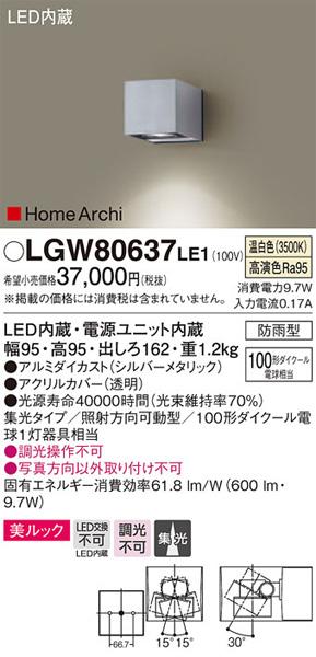パナソニック「LGW80637LE1」LEDエクステリアライト【温白色】(直付用)【要工事】LED照明●●
