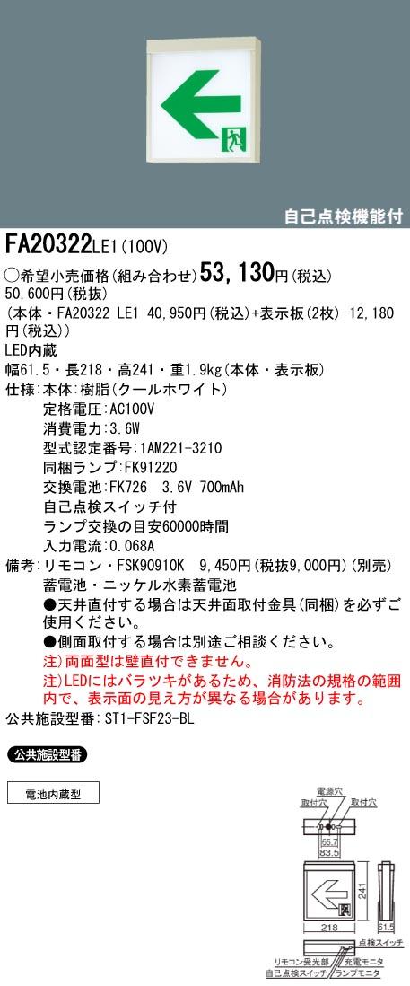 【送料無料】パナソニック「FA20322LE1」両面型LED誘導灯パネル付コンパクトスクエア一般型・防犯照明器具(Panasonic)△○02P03Dec16