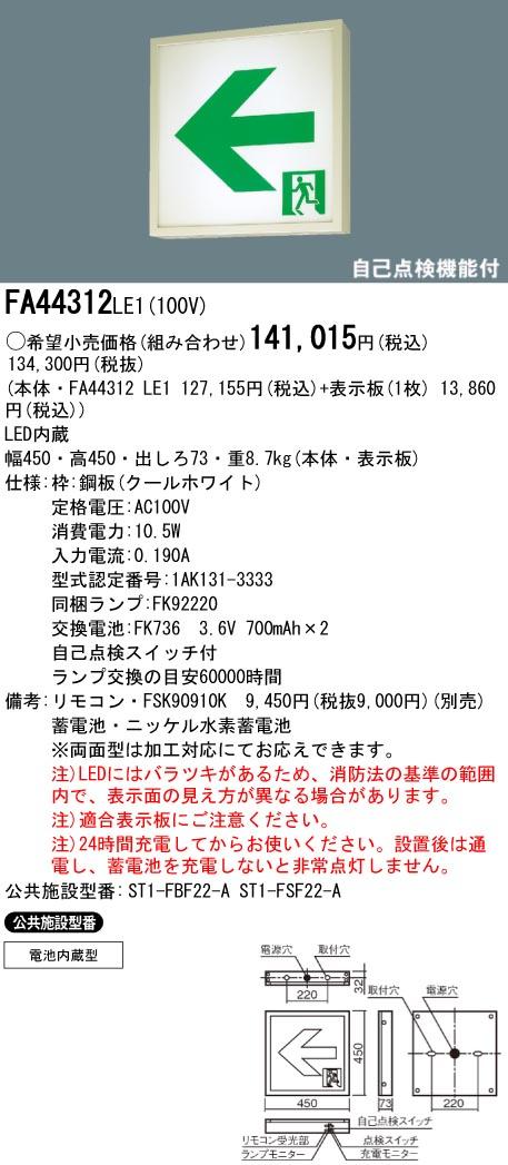 【送料無料】パナソニック「FA44312LE1」片面型LED誘導灯パネル付コンパクトスクエア一般型・防犯照明器具(fa44312le1)(Panasonic)△○02P03Dec16