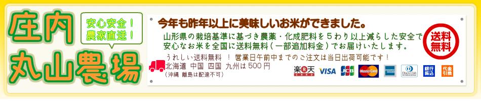 庄内丸山農場:山形の米どころ庄内平野、鶴岡市から農家直送価格でおいしいお米をお届け!