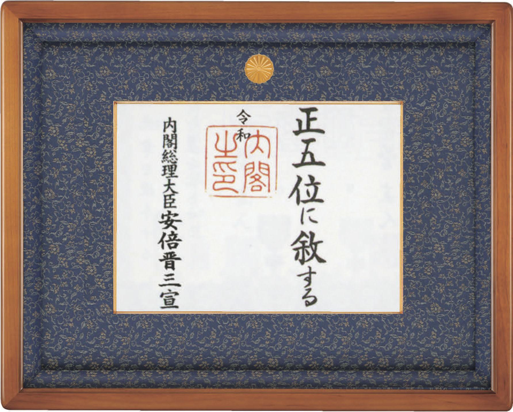 桜材は装飾的な額等にはより適しており 国内産の材は少なく 供え 入手も難しく貴重です 買い物 悠 ゆう 位記額 Y-20