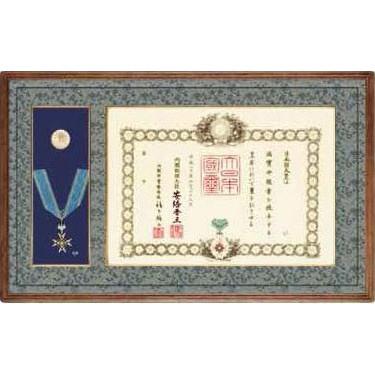 豊(ゆたか) 中綬章用勲章額 A-30