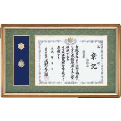 誉 信託 ほまれ 上質 消防庁長官章 C-119 消防功労章額