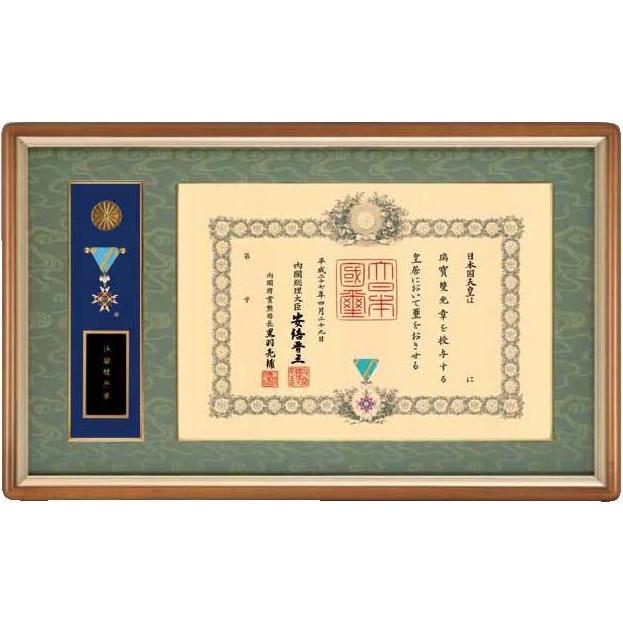 誉(ほまれ) 叙勲額・大 C-15