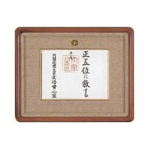 人気新品入荷 彩(いろどり) I-20彩(いろどり) 位記額 I-20, ソククル:0d31d4b1 --- business.personalco5.dominiotemporario.com