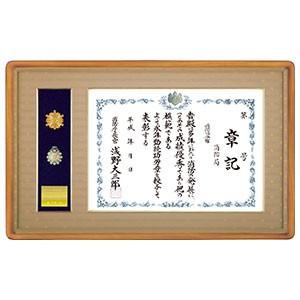 皇(すめらぎ) 消防庁長官章・消防功労章額 S-119【額縁】【木製】