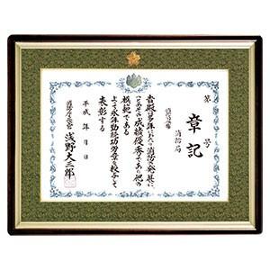 匠 日本最大級の品揃え たくみ 消防庁長官章 T-6 ブランド買うならブランドオフ 消防功労章額一つ窓