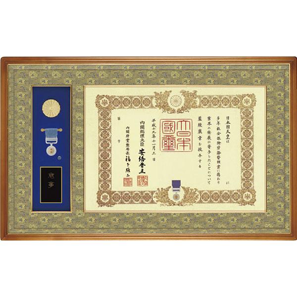 錦(にしき) 褒章額 V-12