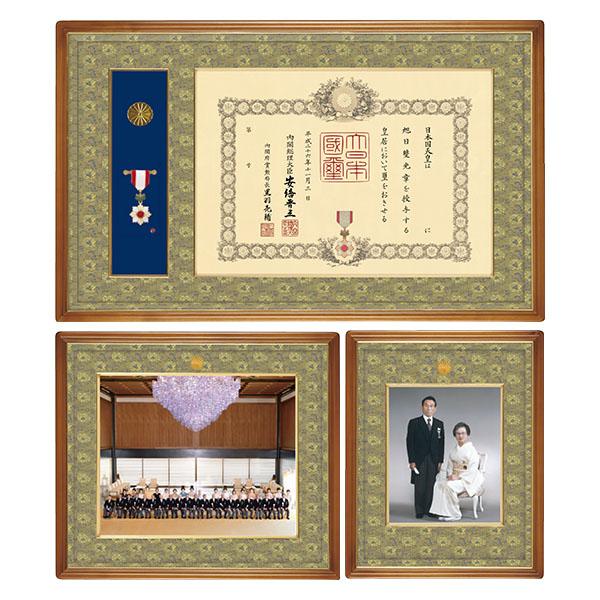 錦 開店記念セール にしき プレゼント 叙勲額 三点セット V-8 V-1 V-9