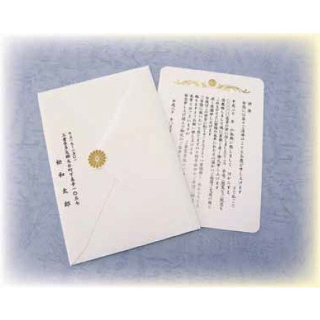 発売モデル ご答禮のご案内状 菊紋入り 単カード角封筒印刷 菊紋シール付封筒一式 200枚 即納最大半額