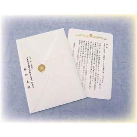 ご答禮のご案内状 注目ブランド 単カード角封筒菊紋シール付 用紙のみ 高品質 200枚