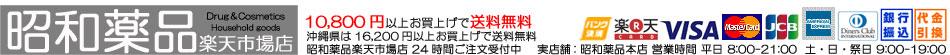 昭和薬品 楽天市場店:1975年創業の昭和薬品株式会社が運営する楽天市場店です。